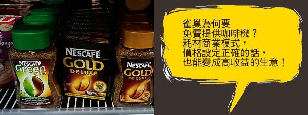 一杯咖啡的商業啟示