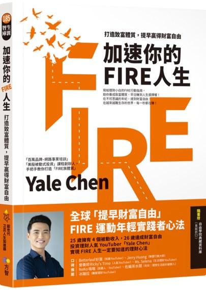 加速你的FIRE人生:打造致富體質,提早贏得財富自由(【首刷限量贈】Yale獨創!緊急預備金目標追蹤表)